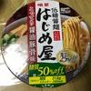 明星の低糖質麺シリーズを食べてみた(はじめ屋とローカーボNOODLE)