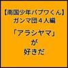 南国少年パプワくんの【アラシヤマ】が好きだ。「ガンマ団の刺客主要4人編」