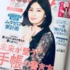 日経ウーマン2018年11月号(手帳特集)