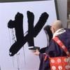 清水寺 今年の漢字「北」に決定