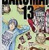 スポーツ漫画のメソッドで描くことの限界について考察してみる。 『バクマン。』13巻書評