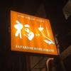 """大阪PL学園野球部卒の店長が営む""""しあわせ食堂""""『福いち』@BTSオンヌット"""