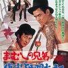 おかめ横丁戦争   中島貞夫『まむしの兄弟 傷害恐喝十八犯』(1972年)