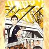 競技ダンス、ダンススポーツの漫画『シャドークロス』第2巻ゲット&最新話が無料で読めます♪