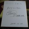 RCC藤田弘之アナと久保田夏菜アナ、ラジオカー 小笠原知恵さんにサインを頂きました。