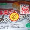 「オキコ」(為又サンエー) の「まるごとメンチカツパン」 124−20+税円