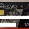 学生がANA一般カードに申し込んだ結果~学生がSFC修行をするための準備~