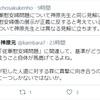 捏造慰安婦のせいで日本人が分断されてはならない