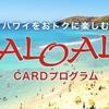 この夏ハワイへ行くなら!!必携!?JALOALOカード☆