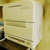 食洗器で月の電気代がこんなにアップ?!だったら買わなくてもよかったよ。。
