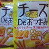 チーズDeおつまみ/ブルボン