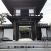 安芸武田氏ゆかりの史跡、銀山城主武田氏の菩提寺でした「武将山立専寺」を訪ねました。