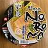 【 NISSIN 麺屋 のろま NOROMA 濃厚鶏そば 】カップ麺のレベルを超えてキターー‼️