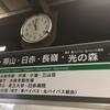熊本のバスでも交通系ICカードが使えるようになってました。