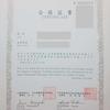 合否通知到着【日本語教育能力検定試験】