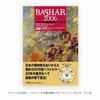 【書評】バシャール2006 ― バシャールが語る魂のブループリント(ダリル・アンカ 著)