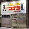 新宿→歌舞伎町