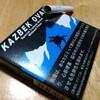カズベック・オーバル(KAZBEK OVAL)で両切りシガレットを見直した~口腔喫煙には香りが強く味わいの強いタバコが合う
