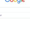 Googleの、検索履歴を表示されなくしてやりました。