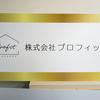格安プレート看板でゴールドっぽく見える印刷