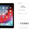 新型iPad mini,無印iPad 来春には登場か?〜Miniは廉価,iPadはサイズアップがキーワード〜