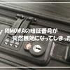 【RIMOWA】暗証番号が突然無効に!開かなくなったらどうする?
