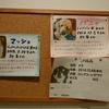 保護犬カフェ堺店 2019.1.11