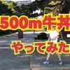 1500m牛丼!!次期オリンピック新競技最有力候補!ランナーの新常識!このブームに乗り遅れるな!