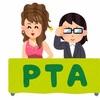 PTAの打診