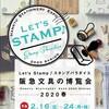 *阪急文具の博覧会2020春LET'S STAMP♪スタンプパラダイス*