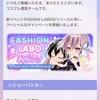 FASHIONLABOリリース記念キャンペーン