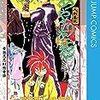 【人形草紙あやつり左近】感想ネタバレ第4巻(最終回・最終話・結末)まとめ