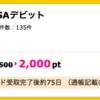 【ハピタス】三菱東京UFJ-VISAデビットで2,000ポイント! さらに最大1,500円もれなくプレゼントも♪