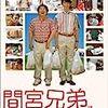 邦画 ほのぼのロマンコメディー、二編:Two Japanese Homely Comedy Movies