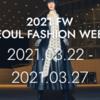 ソウルの街中がランウェイに。|2021FWソウルファッションウィーク