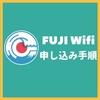 FUJI Wifiの申し込み手順を解説するゾ。〜FUJI Wifiが家に届くまで〜