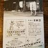 三原市の古民家カレー店