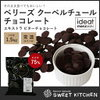 クーベルチュールが激安 2018年度 ビターチョコレートベリーズを予約なしで買うならこのサイト~!