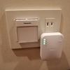 もっと早く買ってればよかった! Wi-Fi中継器『WEX-733DHP』