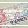 食品開発展2018@東京ビッグサイト視察レポ~乳酸菌&プロテイン~