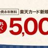 【楽天カード】次の入会キャンペーン開催時期を勝手に予想