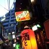 【西荻】『ハンサム食堂』、だけど、タイ料理やさん♪