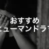 【2018】マジで泣けるおすすめのヒューマンドラマ映画30作品【感動】