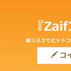 【簡単】ビットコイン(仮想通貨)の楽な始め方!初心者はZaifの積立投資がオススメ!