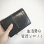 【生活費】月の予算内で生活するための振り分け式家計管理の方法