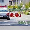 警察小説の新境地なんだけど・・・小説『教場』を読んでみた!