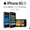 SoftBank Online Shop、iPhone 3G Sの予約受付を開始