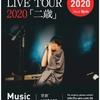 【チケット発売 詳細&ホテル情報】渋谷すばる LIVE TOUR 2020「二歲」香港公演