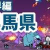 魔界編 - 群馬県【解放Lv.48攻略】にゃんこ大戦争