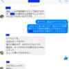ニセコ前最終チーム(?)練